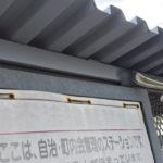 ゴミステーション_11コピー